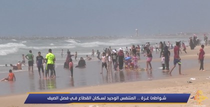 شواطئ غزة .. المتنفس الوحيد لسكان القطاع في فصل الصيف