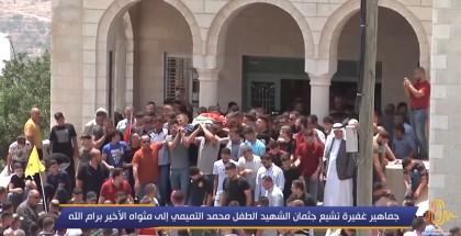 جماهير غفيرة تشيع جثمان الشهيد الطفل محمد التميمي إلى مثواه الأخير برام الله