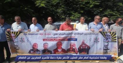 وقفة احتجاجية أمام مقر الصليب الأحمر بغزة دعمًا للأسرى المضربين عن الطعام