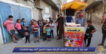 في غزة شاب يحيي الأغاني التراثية بصوته الجميل أثناء بيعه للمثلجات