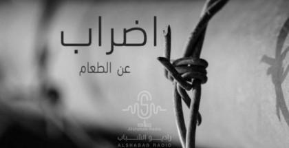 16 أسيرًا يواصلون إضرابهم عن الطعام رفضًا لاعتقالهم الإداري