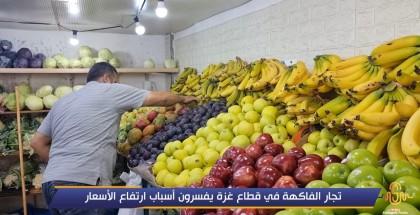 تجار الفاكهة في قطاع غزة يفسرون أسباب ارتفاع الأسعار