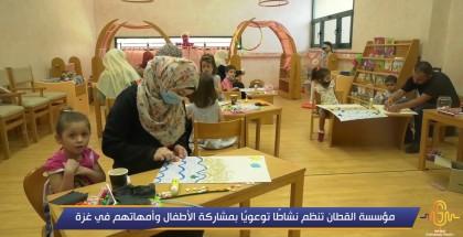 مؤسسة القطان تنظم نشاطًا توعويًا بمشاركة الأطفال وأمهاتهم في غزة