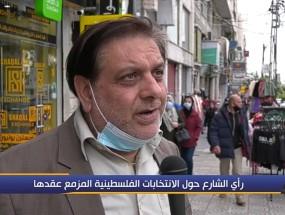 رأي الشارع.. حول الانتخابات الفلسطينية المزمع عقدها