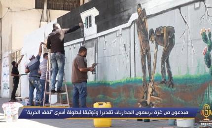 """مبدعون من غزة يرسمون الجداريات تقديرا وتوثيقا لبطولة أسرى """"نفق الحرية"""""""