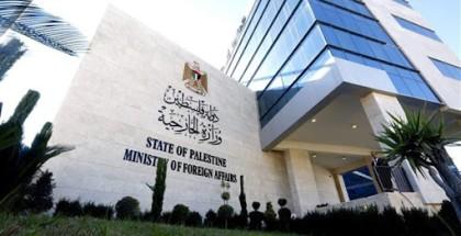 الخارجية: تصنيف الاحتلال لـ 6 منظمات بالإرهابية عدوان صارخ على شعبنا