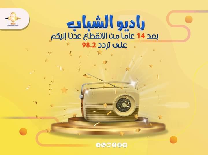 راديو الشباب 98.2 FM | من أجلكم جئنا